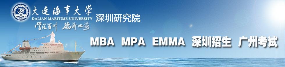 院是大连海事大学依托校本部学科优势,通过深圳虚拟大学园的交流平台