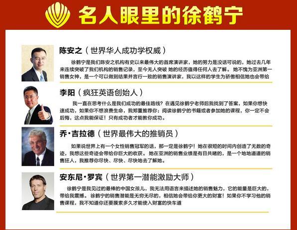 徐鹤宁老师《如何成为世界销售冠军班》课程培训