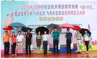 2018深圳少儿航模赛暨全国青少年航模赛深圳选拔赛举行