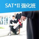 SAT*II化学强化班