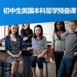 初中生美国本科留学预备课