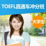 TOEFL大学生直通车冲分班